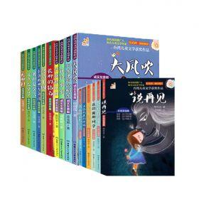 台湾儿童文学获奖作品系列 注音彩图