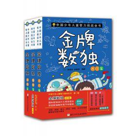 金牌数独3册 入门篇、基础篇、中级篇 游戏益智游戏书益智游戏书