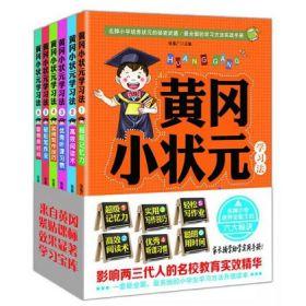 《黄冈小状元》全6册
