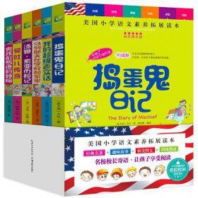美国小学素养6册 淘气包系列 美国小学语文素养拓展读本
