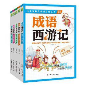 成语西游记全彩插画版5册  让孩子想一口气就想读完的成语故事书