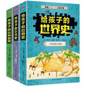 邮美国中小学生必读经典(3册)
