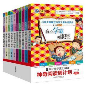 超好玩的小学生语文百科书(全10册)