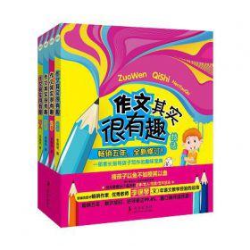 作文其实很有趣(全四册)作文指导书 让孩子轻松掌握高效的记事、写人、写景、写作技法 记忆坊