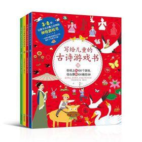 写给儿童的古诗游戏书(套装共4册)3-8周岁小学生课外阅读少儿国学经典书籍