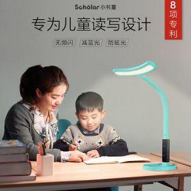 Scholar小书童S300读写灯