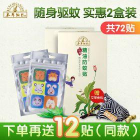 艾草驱蚊贴(两盒)宝宝户外卡通驱蚊用品