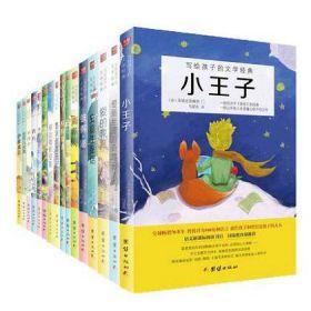 写给孩子的文学经典套装16册小王子儿童名著 教育部新编中小学语文教材推荐阅读 假期读物 大字读本