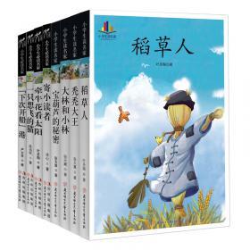 《小学生必读名家》(全8册)  儿童语文读物
