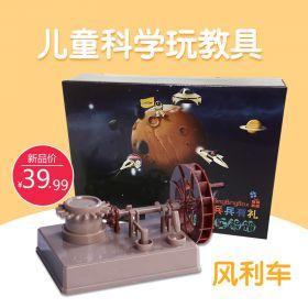 儿童科学实验玩教具 家庭小创客STEAM盒子 水利车 手工制作科普玩具器材