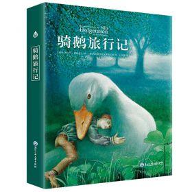 正版包邮 骑鹅旅行记 精装珍藏版 全彩插图本 小学生幼儿读物