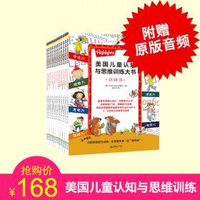 美国儿童认知与思维训练大书全套12册儿童逻辑思维训练游戏书籍2-12岁专注力训练书图画捉迷藏迷宫书找不同