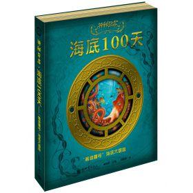 神秘日志 海底100天 鹦鹉螺号 海底大冒险 儿童百科普全书