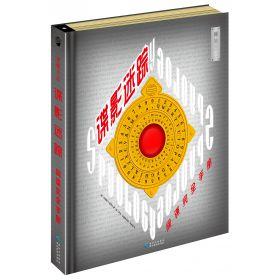 正版包邮 神秘日志谍影迷踪 间谍完全手册 6至12岁儿童立体故事 侦探推理书
