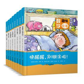 精美数学趣味故事书 3-8岁 儿童益智故事书精装 (8册)