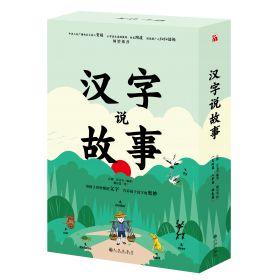 正版 汉字说故事 全3册 物象 人事 自然 为孩子打造注音版桥梁书