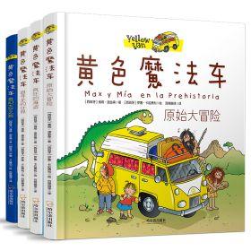 正版 黄色魔法车 第一辑4册 第二辑3册 亲子阅读益智科普故事书