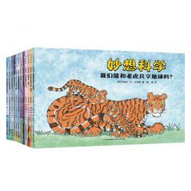 【11月中旬预售】正版 妙想科学系列全12册 图画读物绘本 培养儿童新思维