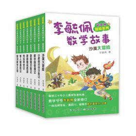 李毓佩数学故事冒险篇全8册彩图版小学中年级高年级故事童话集