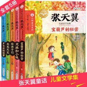 张天翼儿童文学文集   全套5册