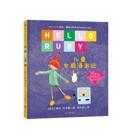 《Hello Ruby:儿童电脑漫游记》编程思维启蒙读本
