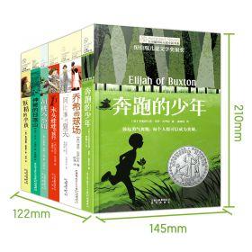 纽伯瑞儿童文学大奖小说精选 长青藤国际大奖小说书系7册