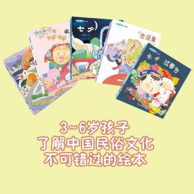 中国民俗文化绘本 3-6岁孩子了解中国民俗文化不可错过的绘本