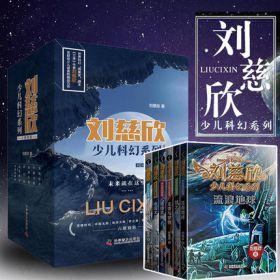 刘慈欣少儿科幻系列全6册中国儿童文学幻想小说一二三年级