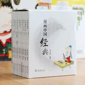 蔡志忠漫画中国经典(全10册)